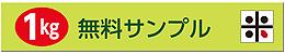 muryou_button2